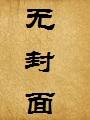 封神纣王淫传(封神夺艳记)